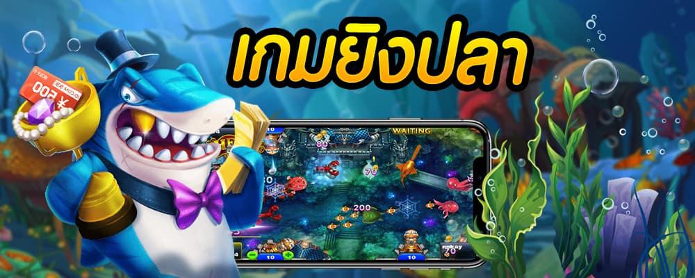 ufabet-เกมยิงปลา