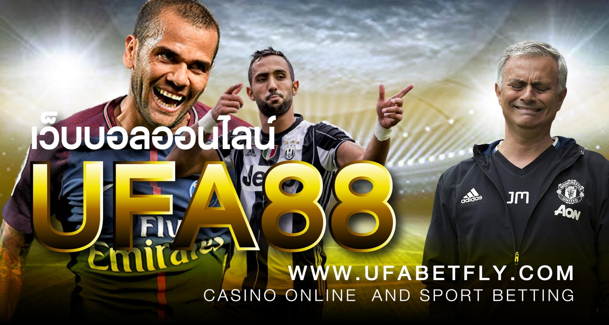 เว็บบอลออนไลน์ UFA88
